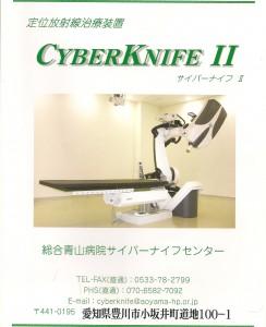 サイバーナイフと青山病院の説明