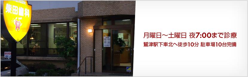 柴田歯科医院 月~土19:00まで診療