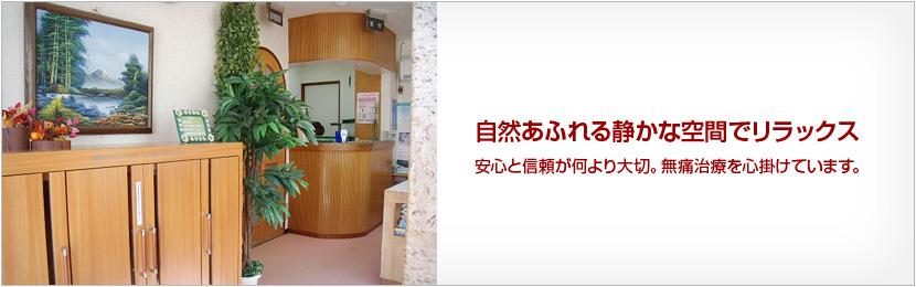 柴田歯科医院 リラックス治療を心掛けています